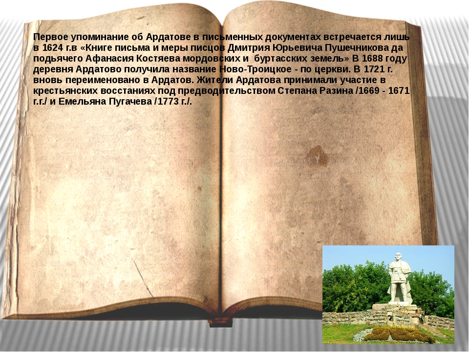 Первое упоминание об Ардатове в письменных документах встречается лишь в 1624...