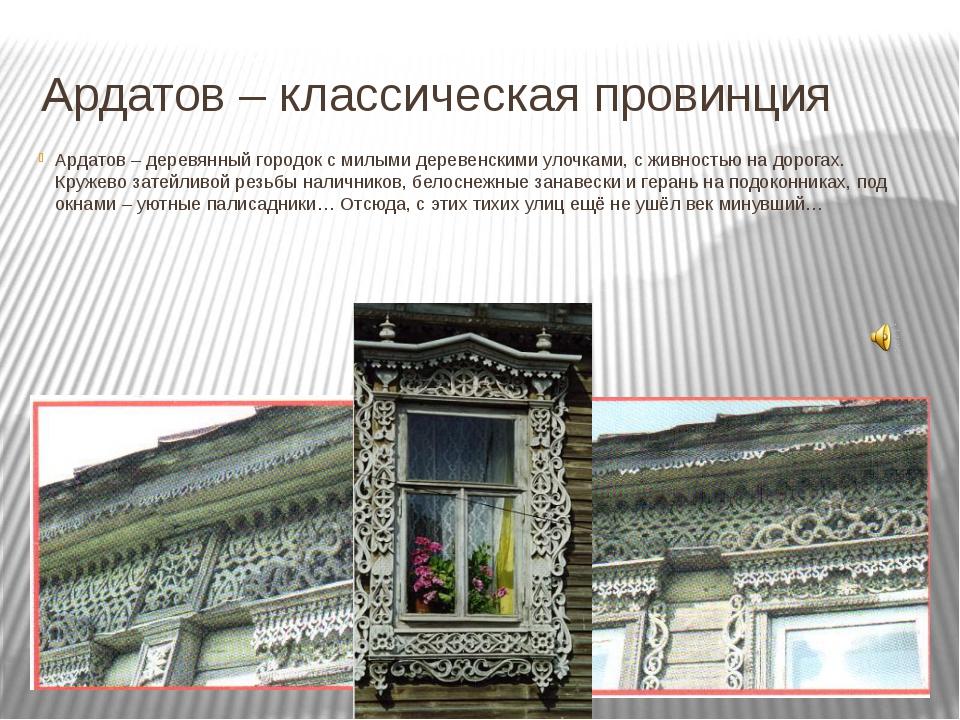 Ардатов – классическая провинция Ардатов – деревянный городок с милыми дереве...