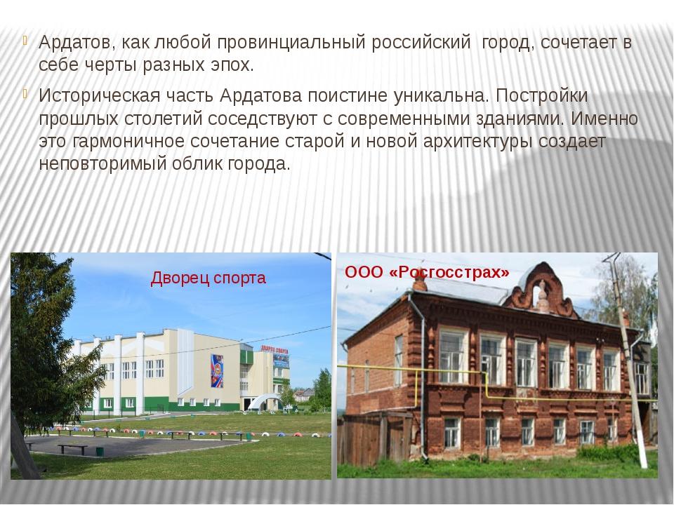 Ардатов, как любой провинциальный российский город, сочетает в себе черты раз...