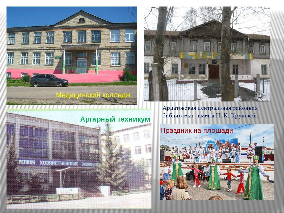 Ардатовская центральная районная библиотека имени Н. К. Крупской. Медицинский...