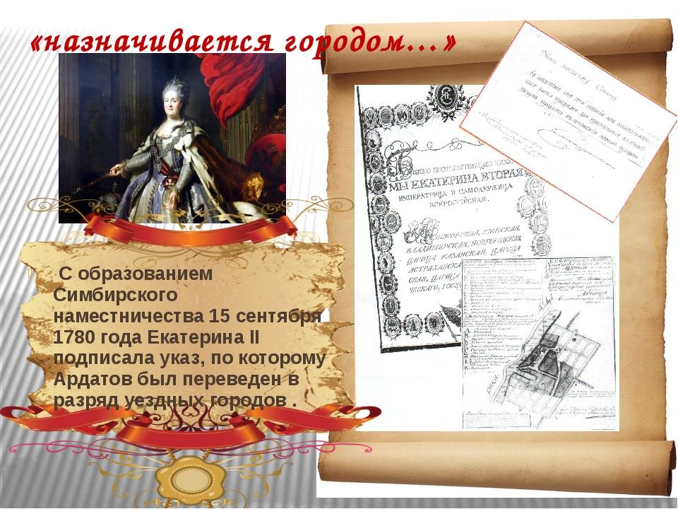 С образованием Симбирского наместничества 15 сентября 1780 года Екатерина II...