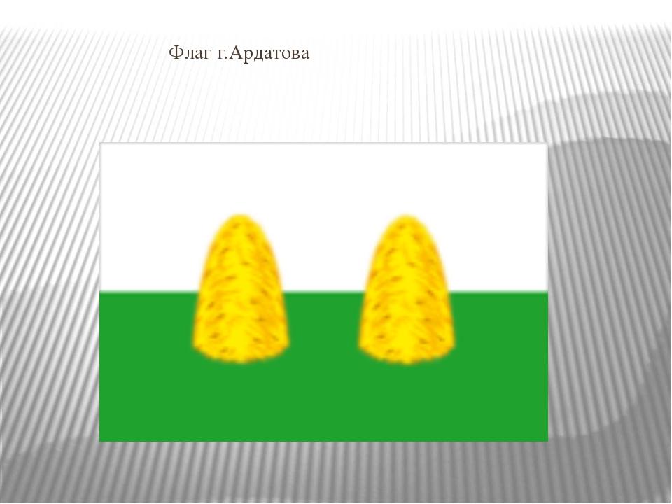 Флаг г.Ардатова