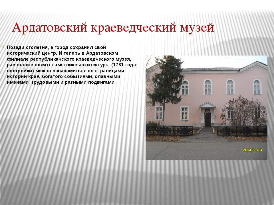 Ардатовский краеведческий музей Позади столетия, а город сохранил свой истори...
