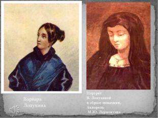Варвара Лопухина Портрет В. Лопухиной в образе монахини. Акварель М.Ю. Лермон