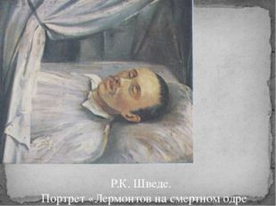 Р.К. Шведе. Портрет «Лермонтов на смертном одре
