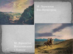 М. Лермонтов Вид Пятигорска М. Лермонтов Воспоминания о Кавказе