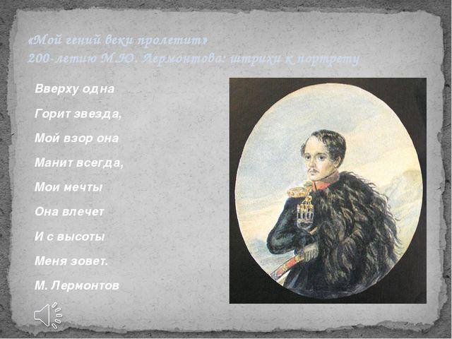 «Мой гений веки пролетит» 200-летию М.Ю. Лермонтова: штрихи к портрету Вверху...