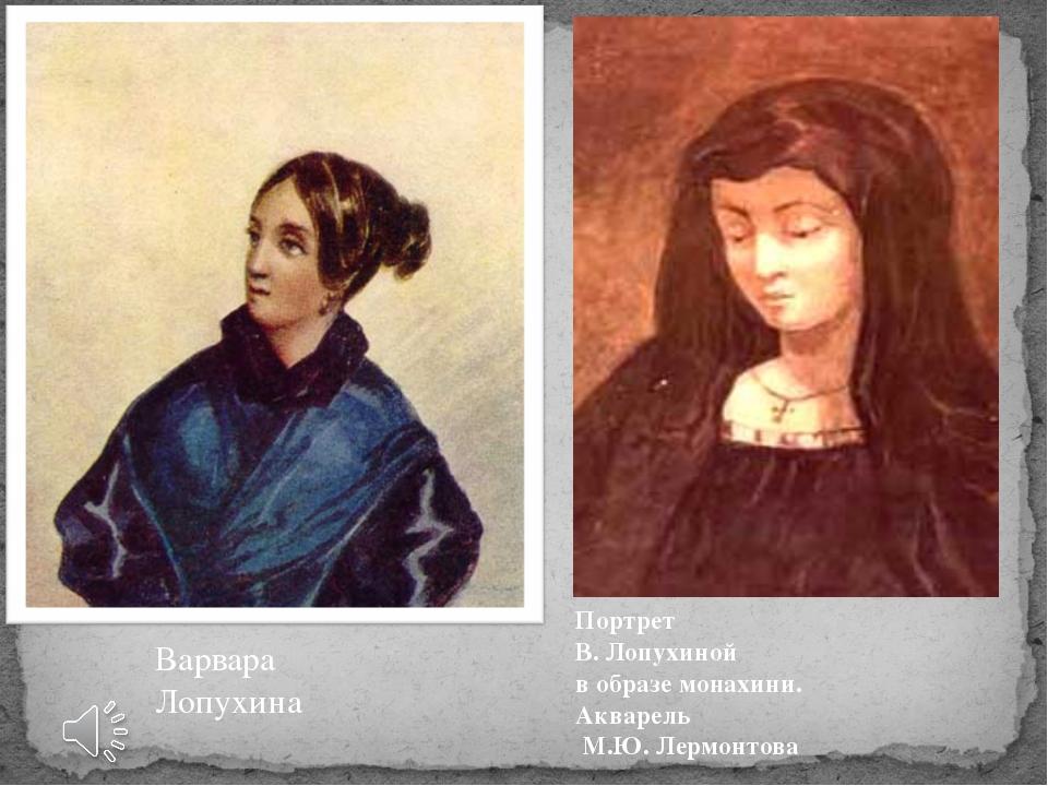 Варвара Лопухина Портрет В. Лопухиной в образе монахини. Акварель М.Ю. Лермон...