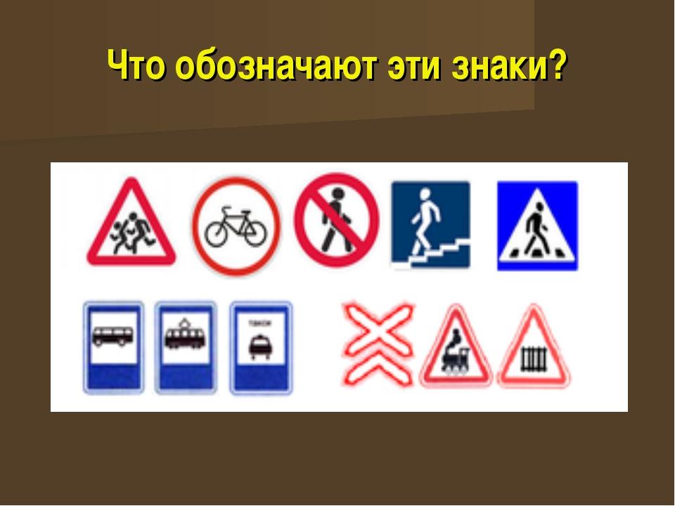 Что обозначают эти знаки?