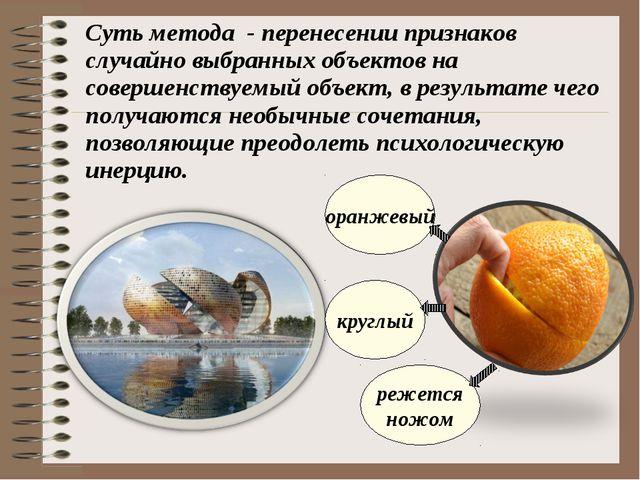 Суть метода - перенесении признаков случайно выбранных объектов на совершенс...