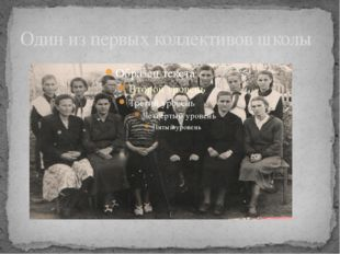 Один из первых коллективов школы