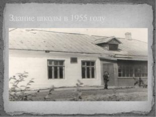 Здание школы в 1955 году