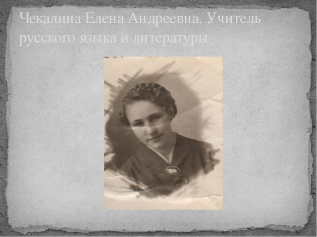 Чекалина Елена Андреевна. Учитель русского языка и литературы.