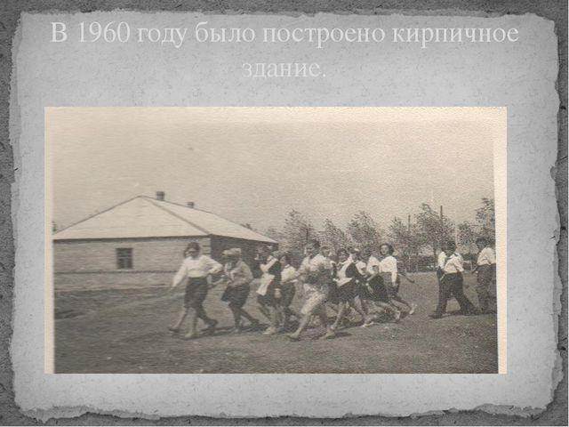 В 1960 году было построено кирпичное здание.