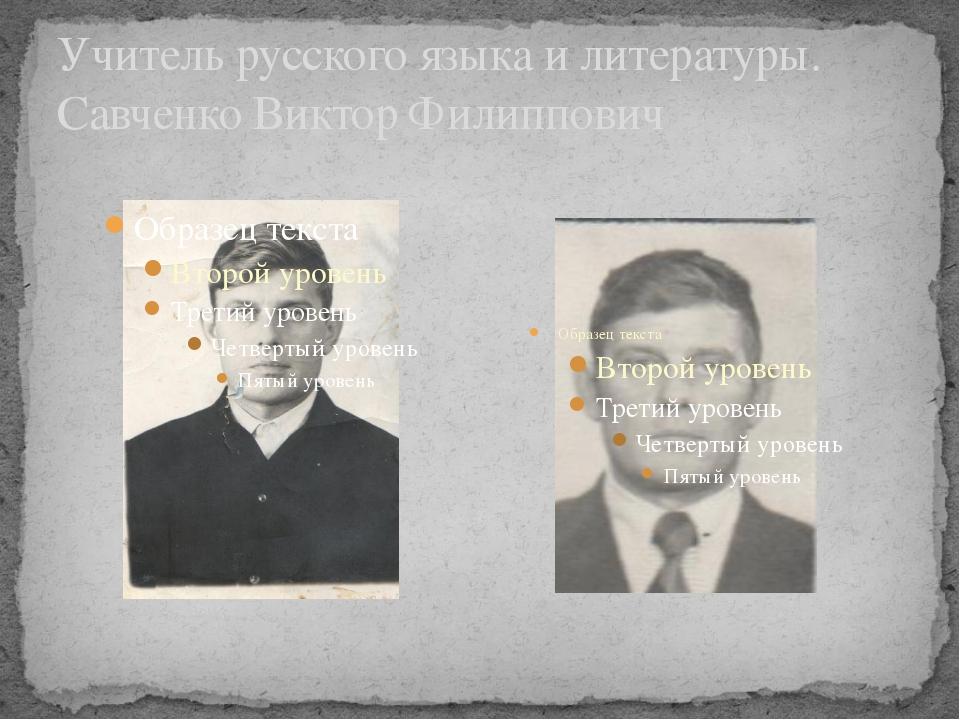 Учитель русского языка и литературы. Савченко Виктор Филиппович