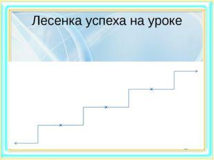 Лесенка успеха на уроке