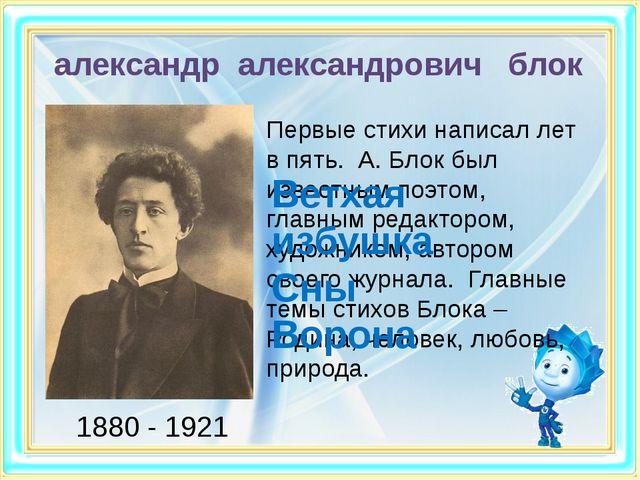 александр александрович блок 1880 - 1921 Первые стихи написал лет в пять. А....
