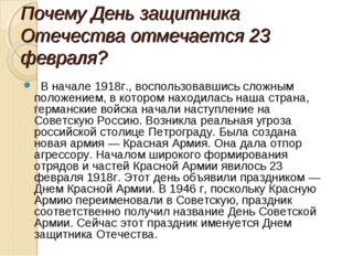 Почему День защитника Отечества отмечается 23 февраля? В начале 1918г., воспо