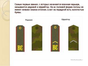 Самые первые звания, с которых начинается военная карьера, называются рядовой
