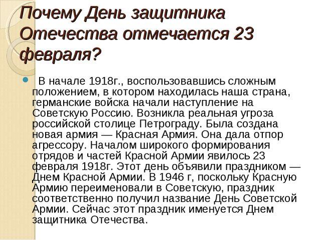 Почему День защитника Отечества отмечается 23 февраля? В начале 1918г., воспо...