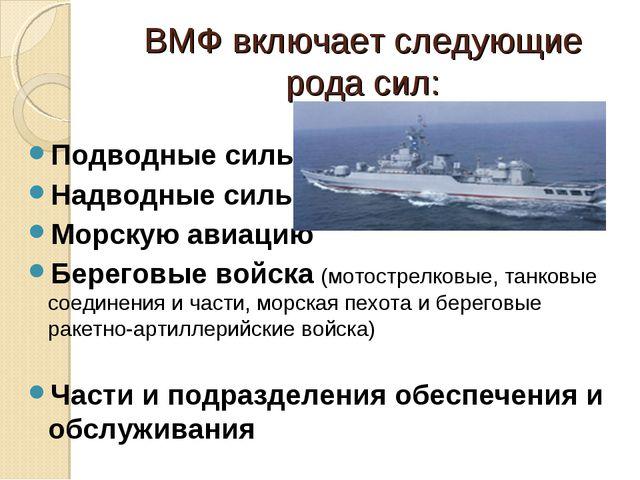 ВМФ включает следующие рода сил: Подводные силы Надводные силы Морскую авиаци...