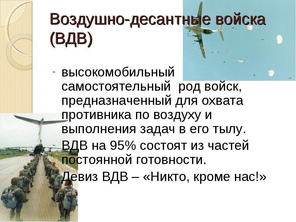 Воздушно-десантные войска (ВДВ) высокомобильный самостоятельный род войск, пр...