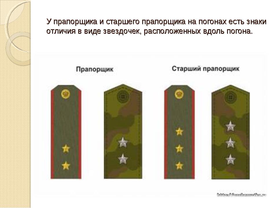 У прапорщика и старшего прапорщика на погонах есть знаки отличия в виде звезд...