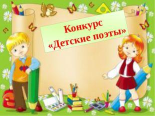 Конкурс «Детские поэты»