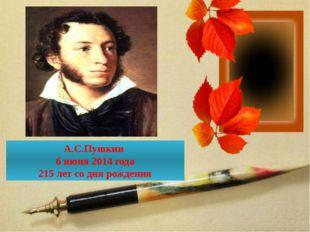 А.С.Пушкин 6 июня 2014 года 215 лет со дня рождения