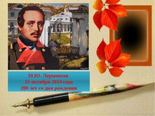 М.Ю. Лермонтов 15 октября 2014 года 200 лет со дня рождения