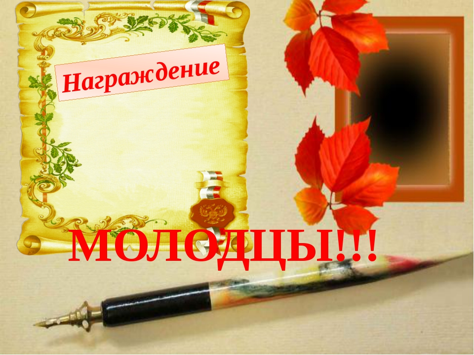 Награждение МОЛОДЦЫ!!!