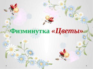 Физминутка «Цветы»