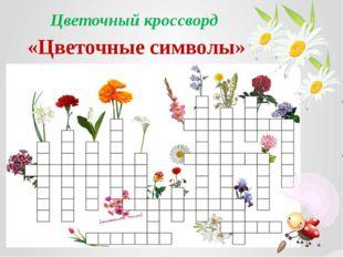 Цветочный кроссворд «Цветочные символы»