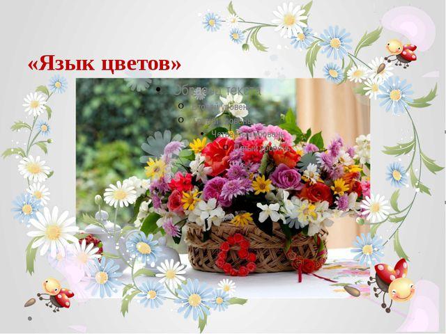 «Язык цветов»