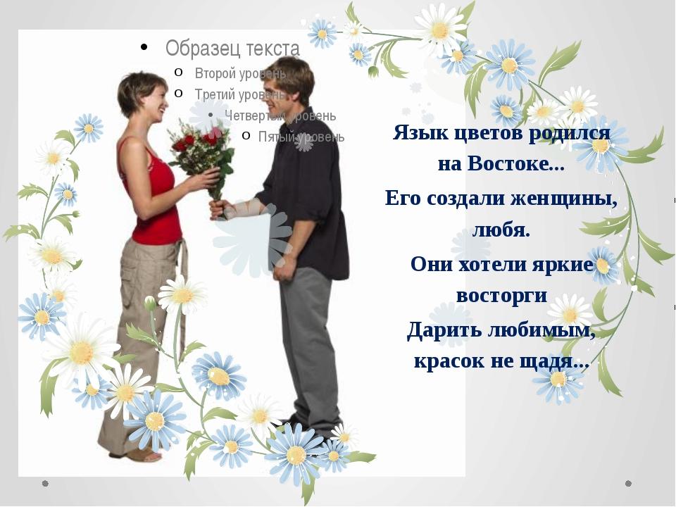 Язык цветов родился на Востоке... Его создали женщины, любя. Они хотели яркие...
