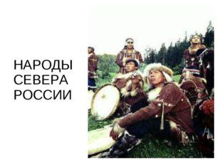 НАРОДЫ СЕВЕРА РОССИИ