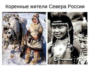 Коренные жители Севера России
