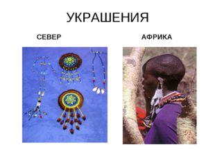 УКРАШЕНИЯ СЕВЕР АФРИКА