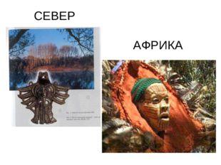 СЕВЕР АФРИКА