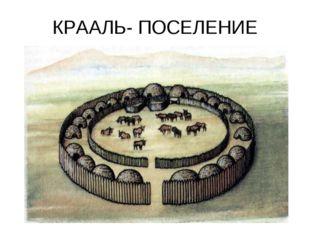 КРААЛЬ- ПОСЕЛЕНИЕ
