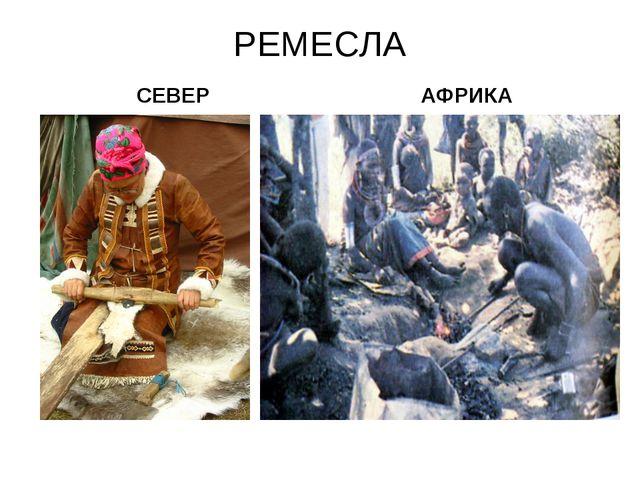 РЕМЕСЛА СЕВЕР АФРИКА