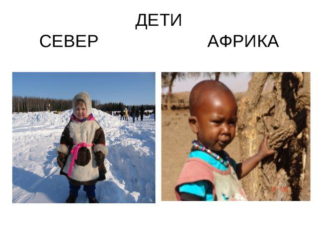 ДЕТИ СЕВЕР АФРИКА