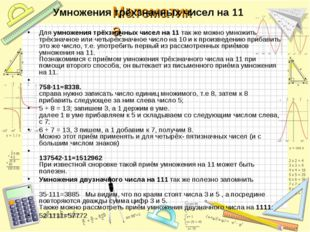 Для умножения трёхзначных чисел на 11 так же можно умножить трёхзначное или ч