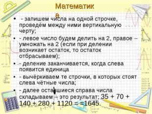 - запишем числа на одной строчке, проведём между ними вертикальную черту; -