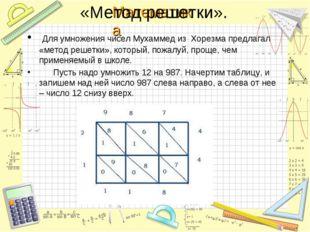 «Метод решетки». Для умножения чисел Мухаммед из Хорезма предлагал «метод реш