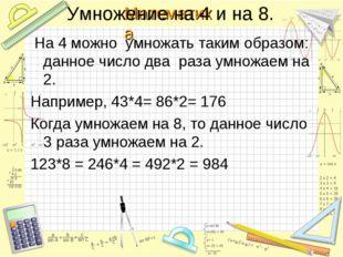 Умножение на 4 и на 8. На 4 можно умножать таким образом: данное число два ра