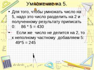 Умножение на 5. Для того, чтобы умножать число на 5, надо это число разделить