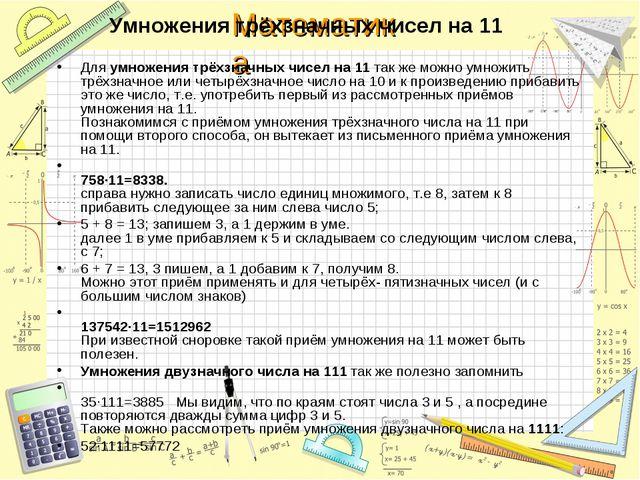 Для умножения трёхзначных чисел на 11 так же можно умножить трёхзначное или ч...