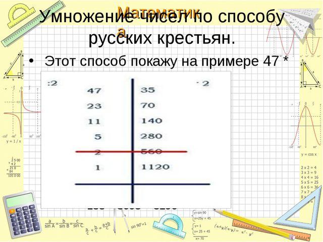 Этот способ покажу на примере 47 * 35: Умножение чисел по способу русских кр...