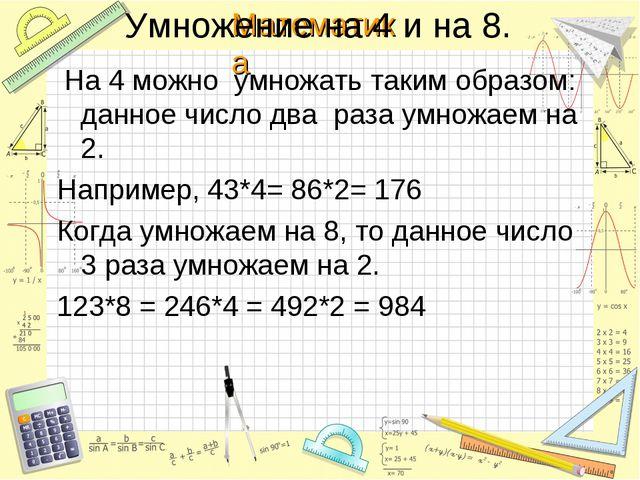 Умножение на 4 и на 8. На 4 можно умножать таким образом: данное число два ра...